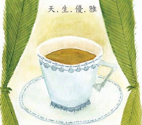 金萱紅茶天生優雅|9款阿里山茶說故事