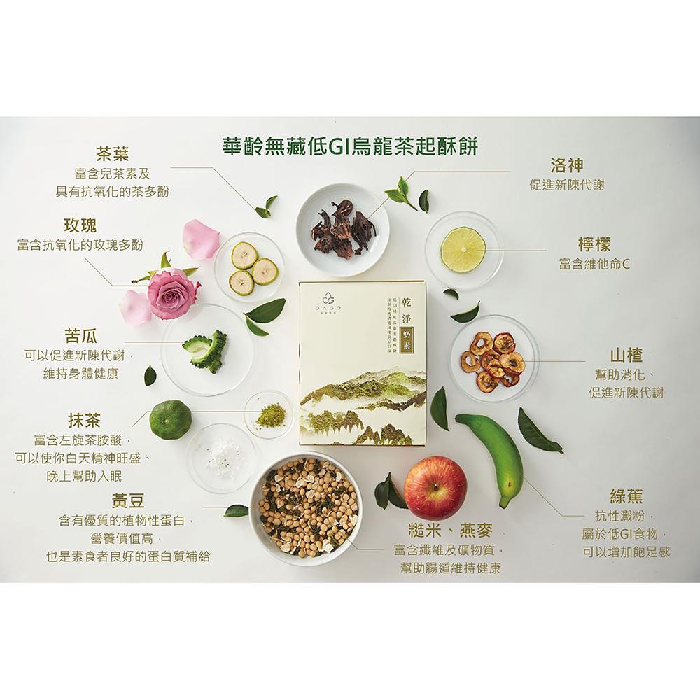 茶食光光系列—低GI機能烏龍茶起酥餅